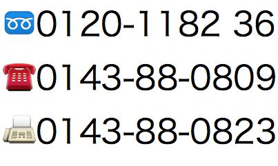 0120-1182-36 (イイ歯二ミロ)